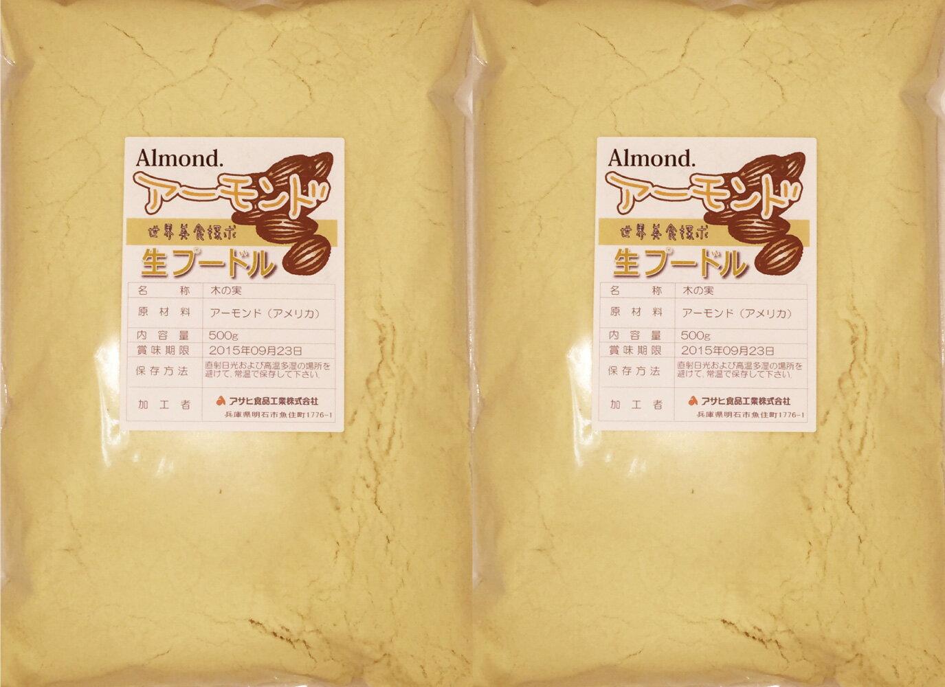 世界美食探究 カリフォルニア産 アーモンドプードル 1kg 【生 皮なし】【国内加工】