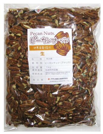 世界美食探究 アメリカ産 ピーカンナッツ(生) 1kg 【無塩、無油、ペカンナッツ】