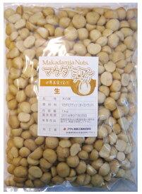 マカダミアナッツ 世界美食探究 オーストラリア産 ナッツ (生) 1kg マカデミアナッツ 【無塩、無油】【マカデミア】