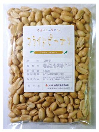 世界美食探究 こだわりのフライドピーナッツ 250g 【国内加工品 バターピーナッツ 落花生 有塩ナッツ ピーナツ】