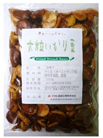 世界美食探究 こだわりの大粒いかり豆 250g 【国内加工品 オーストラリア産 蚕豆 おつまみ】
