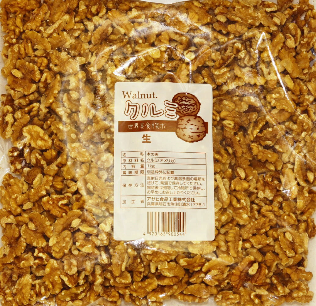世界美食探究 アメリカ産 クルミ LHP(生) 1kg    【胡桃 ナッツ 生ナッツ こだわり 洋菓子材料 製パン材料】