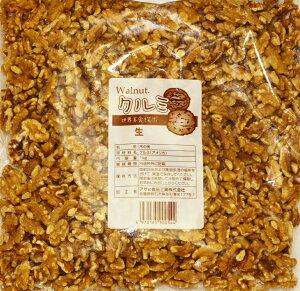 【宅配便送料無料】世界美食探究 アメリカ産 くるみ クルミ  無塩ナッツ クルミLHP(生) 1kg  【無塩/無油】