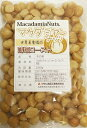 世界美食探究 ナッツ オーストラリア産 マカダミアナッツ (薄塩ロースト仕上げ)有塩ナッツ 250g
