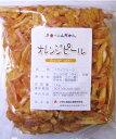 世界美食探究 タイ産 濃厚オレンジピール 1kg【ドライフルーツ オレンジ皮、おれんじ】