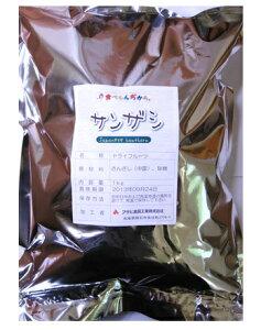 【宅配便送料無料】 世界美食探究 中国産 ドライフルーツ やみつきサンザシ 1kg 【山査子、さんざし】