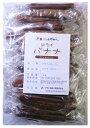 世界美食探究 タイ産 ドライフルーツ 無添加ドライバナナ 1kg 【干しバナナ、乾燥バナナ】