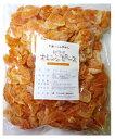 世界美食探究 タイ産 濃厚オレンジピース(実) 1kg【ドライオレンジ、おれんじ、ドライミカン、乾燥みかん】