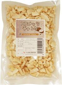 世界美食探究 マレーシア産 ココナッツチャンク 200g 【スーパーフード 製菓材料 保存料不使用】