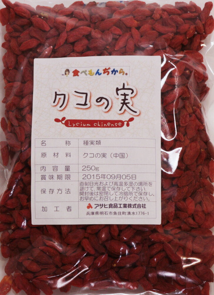 グルメな栄養士の クコの実(生) 250g  【ゴジベリー スーパーフード】