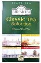 世界美食探究 AHMAD TEA クラッシックセレクション(ティーパック) 40g(2g×5袋×4種)
