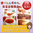 【メール便送料無料】 国産トマトスープ(144g)と淡路島産たまねぎスープ(180g) 1000円ポッキリ!セット  【新…
