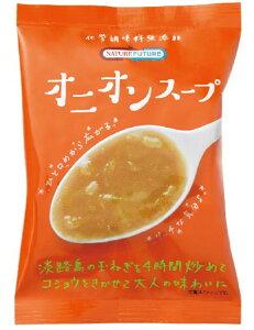 NATURE FUTURe 即席スープ オニオンスープ  9.4g×10食    【コスモス食品 フリーズドライ 国産 国内産 化学調味料無添加 玉ねぎスープ】