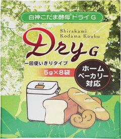パイオニア企画 白神こだま酵母ドライG 40g(5g×8P)     【製菓材料 洋粉 こだわり食材 顆粒タイプ 使い切り 天然酵母 製パン用酵母】