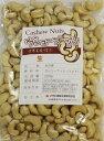 世界美食探究 インド産 カシューナッツ (生)  250g 【無塩、無油】