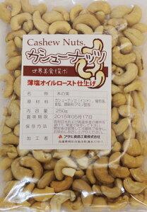 カシューナッツ 世界美食探究 インド産 ナッツ (薄塩オイルロースト仕上げ)有塩ナッツ 250g