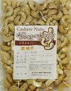 世界美食探究 インド産 カシューナッツ(素焼き)  250g 【無塩/無油】