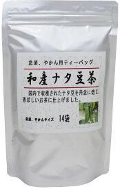 グルメな栄養士の選んだ 和産ナタ豆茶(なたまめ茶) 56g(4.0g×14パック)