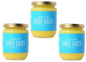 ギー・イージー(グラスフェッド・バターオイル) 200g×3個  【GHEE EASY EUでオーガニック認証 平田農園 フラットクラフト】