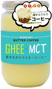 フラット・クラフト ギー & MCTオイル エブリディ・バターコーヒー  300g×12個     【混ぜるだけでバターコーヒー フラットクラフト】