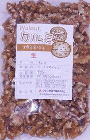 世界美食探究 アメリカ産 無塩ナッツ クルミLHP くるみ(生) クルミ 250g【無塩、無油】