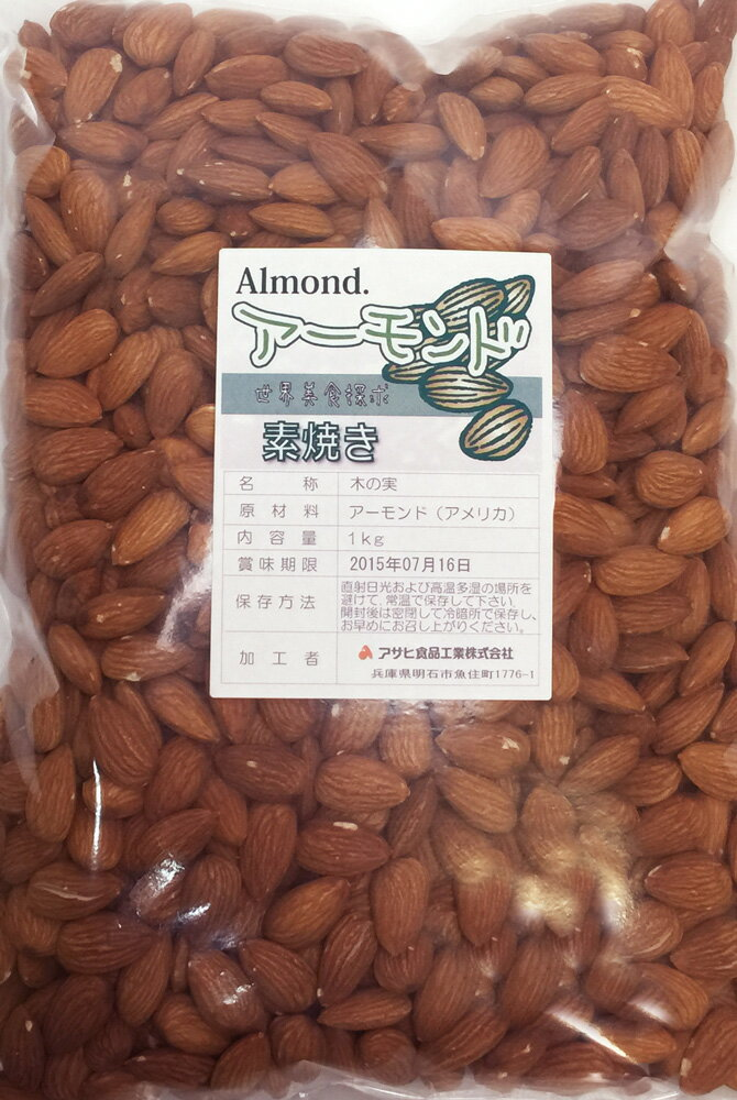 世界美食探究 カリフォルニア産アーモンド(素焼き)  1kg 無塩、無油 Almond