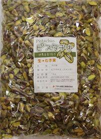 ピスタチオ 世界美食探究 アメリカ産 (生/むき実) ナッツ 1kg