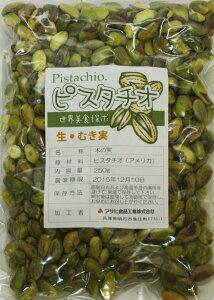 世界美食探究 アメリカ産 ピスタチオ(生 むき身) 250g pistachio