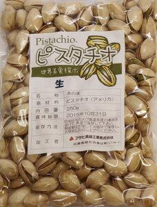 世界美食探究 アメリカ産 ナッツ ピスタチオ(生) 250g