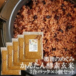 かんたん酵素玄米 3合 5袋 まとめ買い 約30食分【玄米 小豆 天然塩をセットした酵素玄米パック】令和元年産 那智のめぐみ コシヒカリ こしひかり ピロール米 ピロール農法 発酵玄米 寝かせ