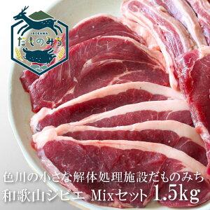 和歌山産 ジビエ 鹿肉・猪肉ミックスセット 1.5kg(5種類各300g) シカ肉 イノシシ肉 紀州 那智勝浦 色川 だものみち 鹿ロース/ステーキ 鹿モモ肉/スライス 猪肩ロース/スライス 猪ロース