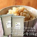 ササニシキ 玄米 10kg(5kg×2) 令和2年産 宮城県産 ピロール米 無農薬 無除草剤 無化学肥料 自然栽培 ピロール農法 …