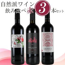 自然派ワイン 赤ワイン 飲み比べ 3本セット 特選 ワインセット フランス イタリア スペイン ビオワイン オーガニックワイン 有機ワイン bio ビオロジック ビオディナミ バイオダイナミック ミックス 選りすぐり 詰め合わせ 【単品配送|同梱不可】
