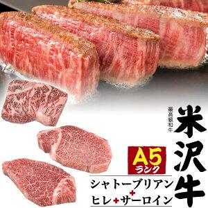 A5 米沢牛ステーキ肉 食べ比べ 3点セット 合計450g(シャトーブリアン / ヒレ / サーロイン 各150g)国産 黒毛和牛 高級肉 肉 牛肉 和牛 米澤牛 厚切り ステーキ用肉 贈答品 贈答用 霜降り ギフト