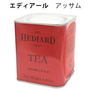 HEDIARD エディアール 紅茶(アッサム)茶葉 リーフティー 缶 125g ホットストレートティー ミルクティー に最適 アッサムティー ティー フランス 人気紅茶ブランド 女子会 ギフト プレゼント