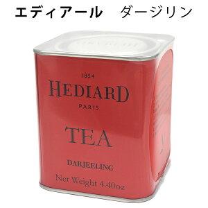 HEDIARD エディアール 紅茶(ダージリン)茶葉 リーフティー 缶 125g フランス 人気紅茶ブランド ギフト プレゼント 女子会 お茶会 ホットティー アイスティー 女子会 ギフト プレゼント ホット