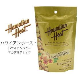Hwwaiian Host(ハワイアンホースト)ハワイアンハニーマカデミアナッツ 127g スタンドアップバッグ マカダミアナッツ お菓子 おやつ おつまみ ハワイ お土産 ナッツ ドライロースト ジップ付袋 人気 はちみつ ハチミツ 酒のお供 甘い