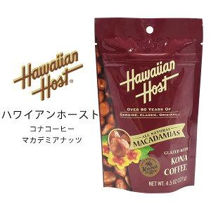 Hwwaiian Host(ハワイアンホースト)コナコーヒーマカデミアナッツ 127g スタンドアップバッグ マカダミアナッツ お菓子 おやつ おつまみ ハワイ お土産 ナッツ ドライロースト ジップ付袋 人