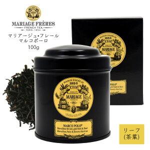 即納 マリアージュフレール 紅茶 マルコポーロ 茶葉 缶 100g リーフティー MARIAGE FRERES MARCO POLO フレーバーティー フランス ギフト プレゼント 贈答品 お礼 お返し アイスティー ホットティー