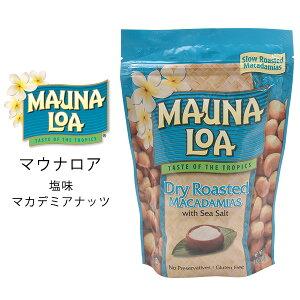 MAUNALOA(マウナロア)塩味マカデミアナッツ Lサイズ 283g マカダミアナッツ お菓子 おやつ おつまみ ハワイ お土産 ナッツ 塩 塩味 ドライロースト ジップ付袋 定番 人気 大容量 お買い得