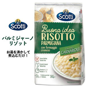 RISO Scotti パルミジャーノリゾット チーズ味 210g 2人前 お手軽 イタリア料理 インスタントご飯 即席ご飯 即席リゾット 簡単調理 洋風惣菜 ギフト 誕生日 記念日 パーティー 夜食 デリ 本格 イ