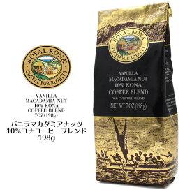 ロイヤルコナコーヒー バニラマカダミアナッツ 中挽き コーヒー豆(粉)198g 10%コナコーヒーブレンド フレーバーコーヒー ハワイ 珈琲 ドリップコーヒー フレーバーコーヒー ハワイコーヒー ギフト プレゼント バニラ マカダミアナッツ コナコーヒー