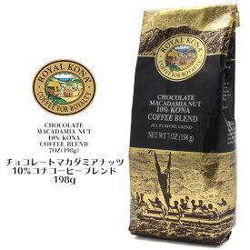 ロイヤルコナコーヒー チョコレートマカダミアナッツ 中挽き コーヒー豆(粉)198g 10%コナコーヒーブレンド フレーバーコーヒー ハワイ 珈琲 ドリップコーヒー レギュラーコーヒー 女子会 ギフト プレゼント 贈り物 誕生日 カフェ コナコーヒー ハワイコーヒー お土産