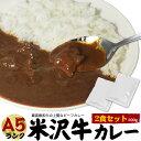 A5ランク 米沢牛カレー ビーフカレー 200g 2食セット 辛口 中辛 国産 レトルトカレー ...