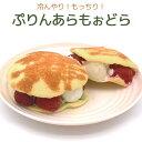 白玉&ムースの洋風どら焼き「ぷりんあらもぉどら」4個セット 和菓子 洋菓子 冷んやり!もっちり生地 濃厚プリン ムー…