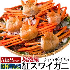 お得セット【茹で】A級品 紅ズワイガニ 5杯(合計2.5kg前後) 姿 ボイル カニ 蟹味噌たっぷり 酒の肴 日本海 山陰 産直 国産 鳥取県 境港 べにずわい蟹 ベニズワイガニ かにみそ カニみそ 茹で蟹