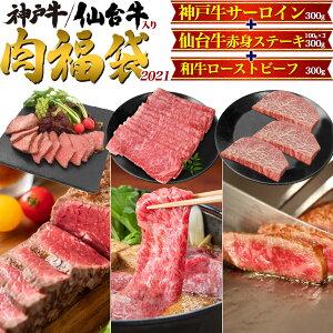 2021年 肉3種福袋 A5ランク神戸牛、仙台牛入り!神戸牛サーロイン300g ・ 仙台牛赤身ステーキ 3枚(300g)・国産和牛ローストビーフ ブロック 300g 赤身モモステーキ ウチヒラ 牛肉 和牛 焼きしゃぶ