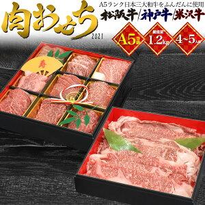 高級肉おせち1.2kg4〜5人前A5ランク松阪牛神戸牛米沢牛近江牛豪華食べ比べセット