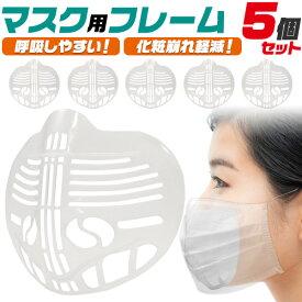即納 立体型マスクインナーフレーム【5個セット】インナーマスク プラスチック 張り付き防止 暑さ対策 水洗い 再利用可能 マスクの内側 ガード 通気性 息がしやすい 息苦しさ解消 蒸れ防止 グッズ スポーツジム 運動 メイク崩れ防止 マスクフレーム ブラケット