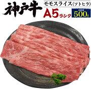 A5ランクの神戸牛モモ肉